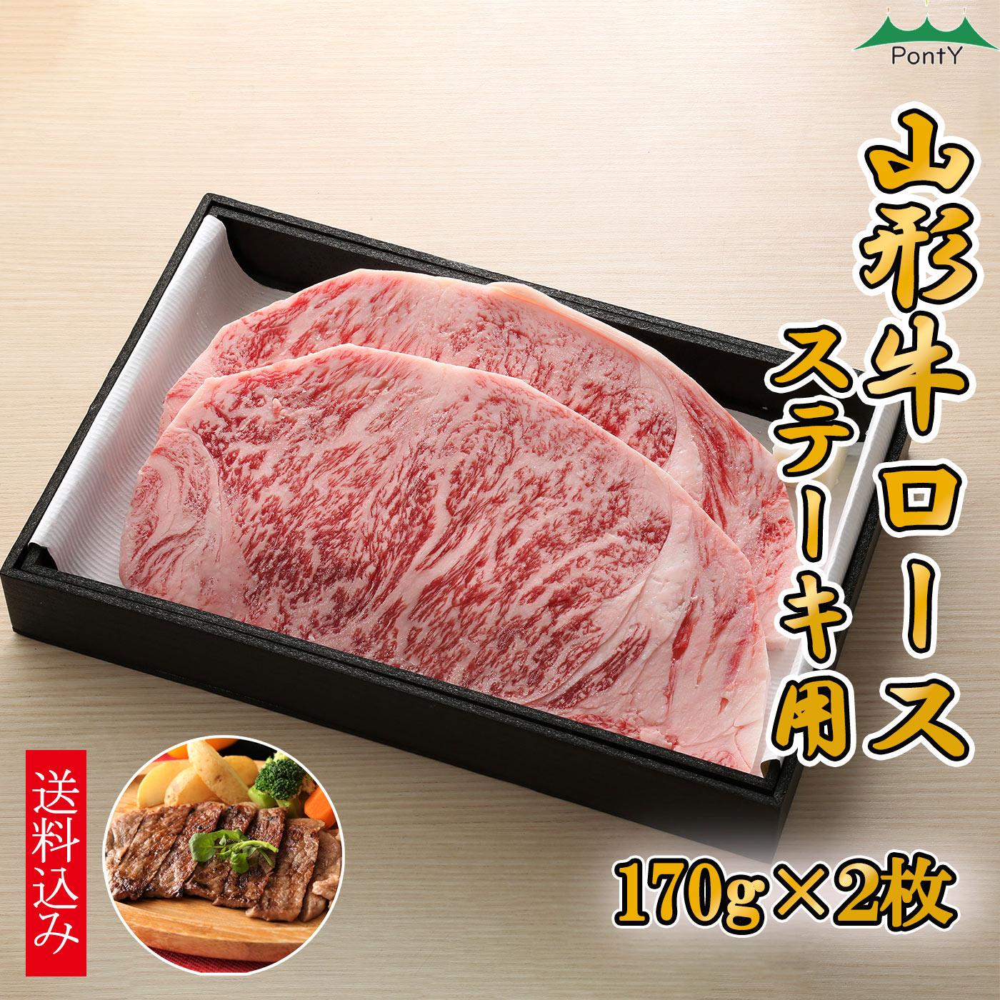 山形牛 ロース ステーキ用【冷凍】340g(170g×2)