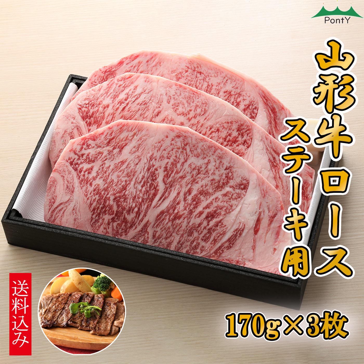 山形牛 ロース ステーキ用 【冷凍】510g(170g×3)