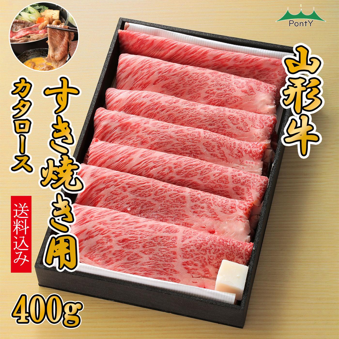 山形牛 カタロース すき焼き用 【冷凍】400g