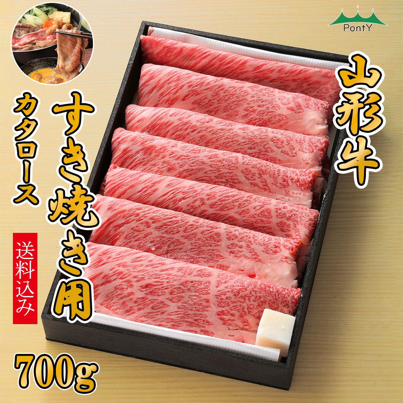山形牛 カタロース すき焼き用【冷凍】700g