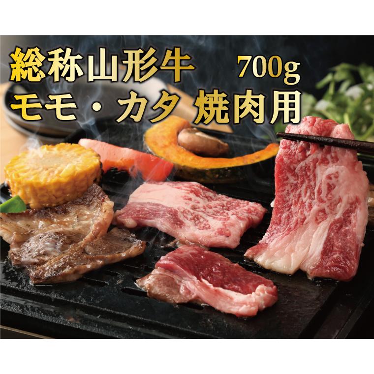 山形牛 モモ・カタ 焼肉用【冷凍】700g