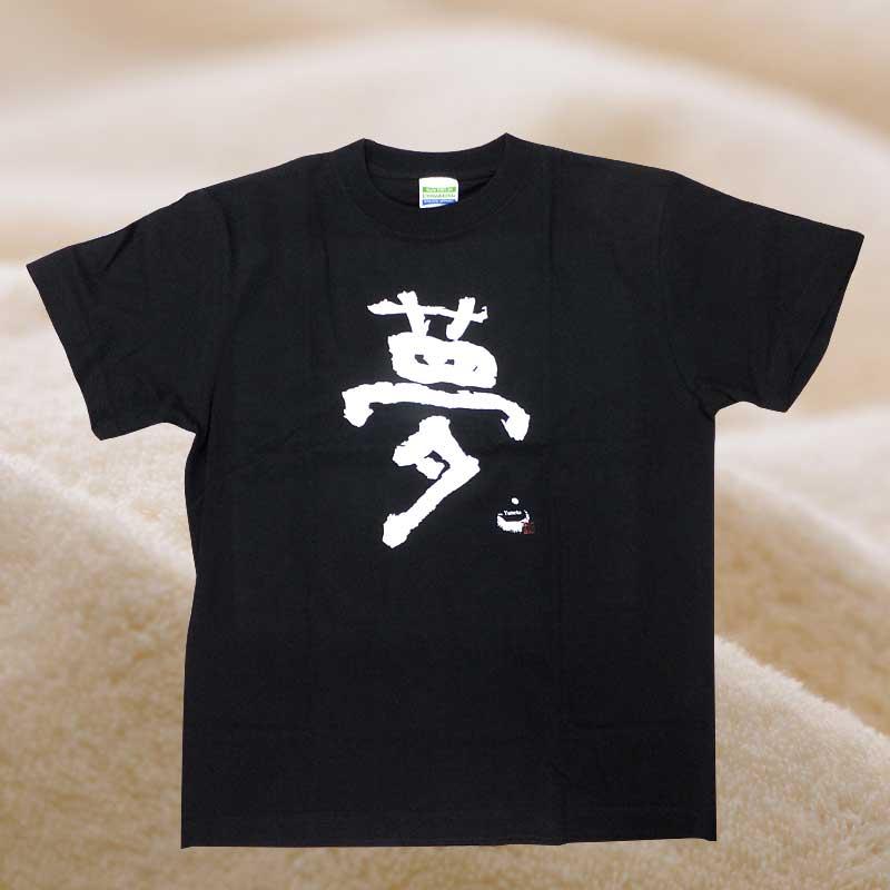 ゆめ花のお絵かき「夢」Tシャツ(黒)