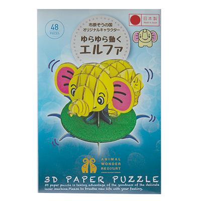 オリジナル3Dペーパーパズルセット(ゆらゆら動くエルファ・アジアゾウつくっちゃうぞう)