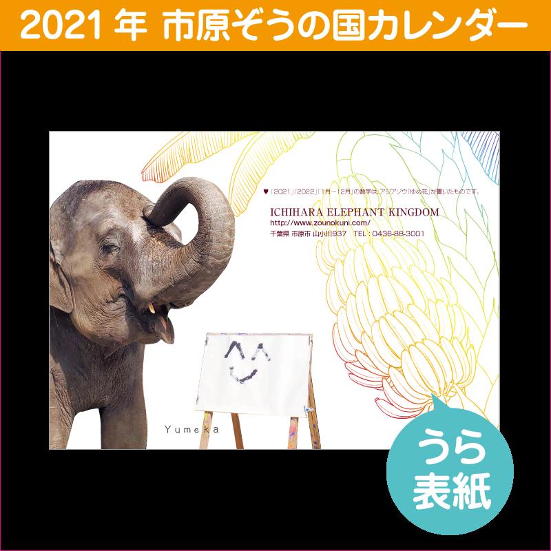 2021年 市原ぞうの国オリジナルカレンダー