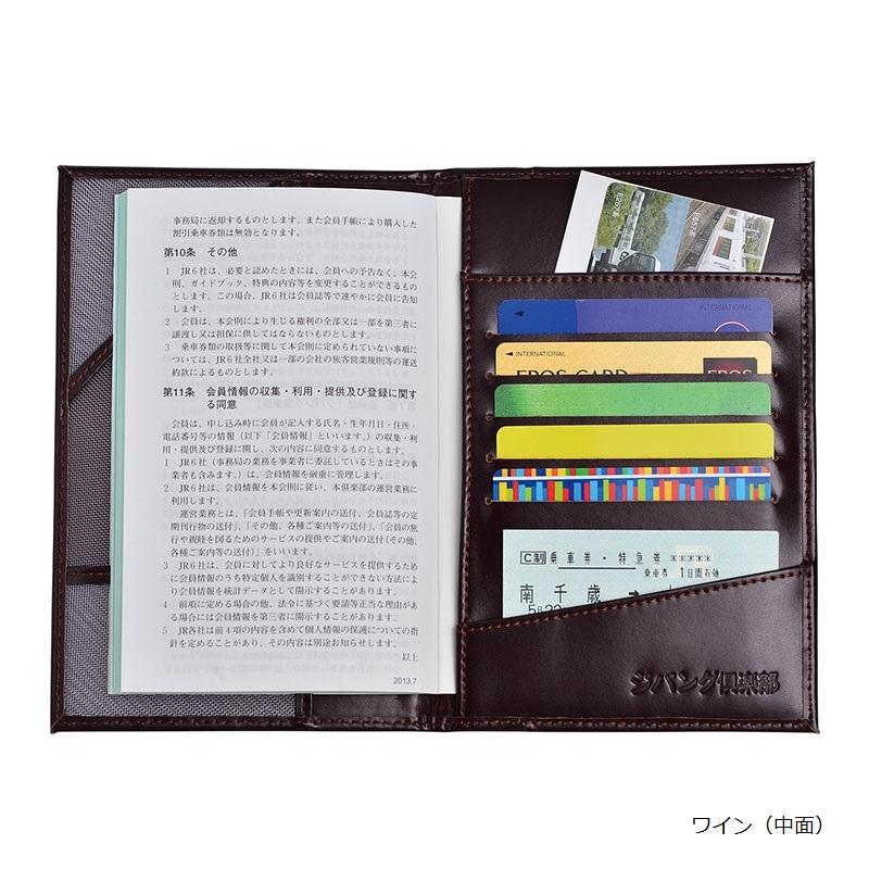【3冊ご注文】ジパング倶楽部会員手帳セーフティーケース(ブラック/ワイン)