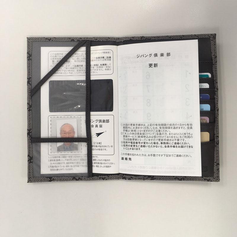 【3冊ご注文】ジパング倶楽部会員手帳セーフティーケース(ユリ・コジマ柄)ブラウン/ブラック
