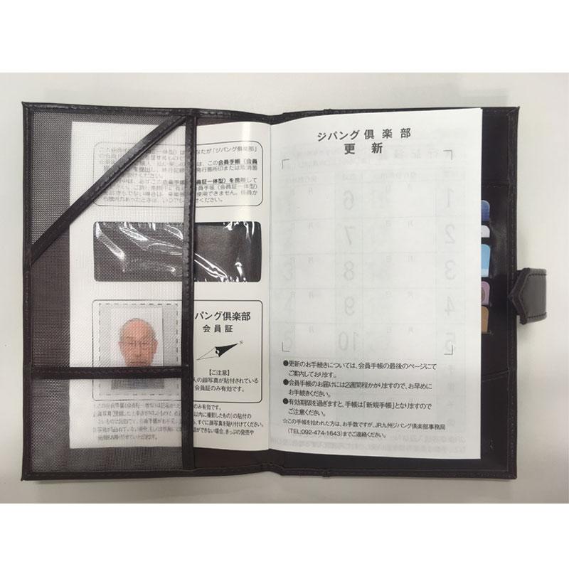 【1冊ご注文】ジパング倶楽部会員手帳セーフティーケース(ワイン)