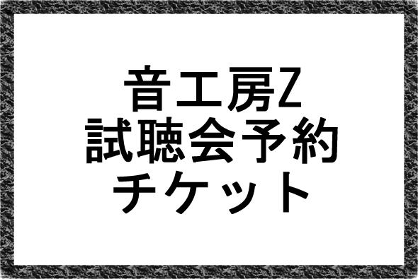 試聴会予約チケット 2021年6月24日(木)
