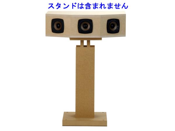 【Z】マトリックススピーカーキット (スピーカーユニット3本付き)