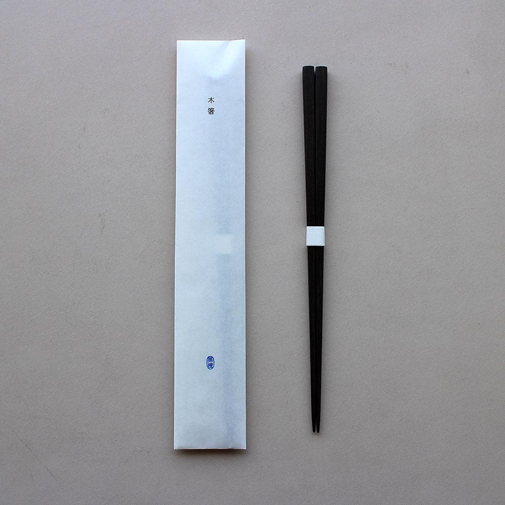 東屋 木箸 黒檀