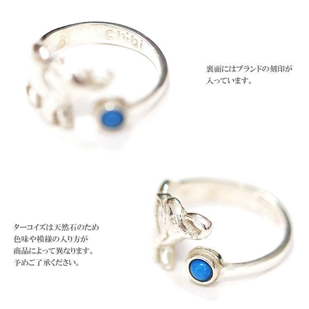 【VoCE 雑誌掲載】≪chibi jewels≫ チビジュエルズ<br>ゾウ象エレファントモチーフ シルバーC型リング 指輪 Elephant Ring with Turquoise (Silver)