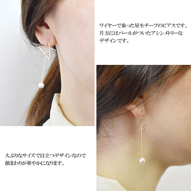 ≪chibi jewels≫ チビジュエルズ<br>全2色 五芒星 スター パール付きスタッズピアス ロングピアス Small Gemini Star With Pearl Earrings (Gold/Silver)