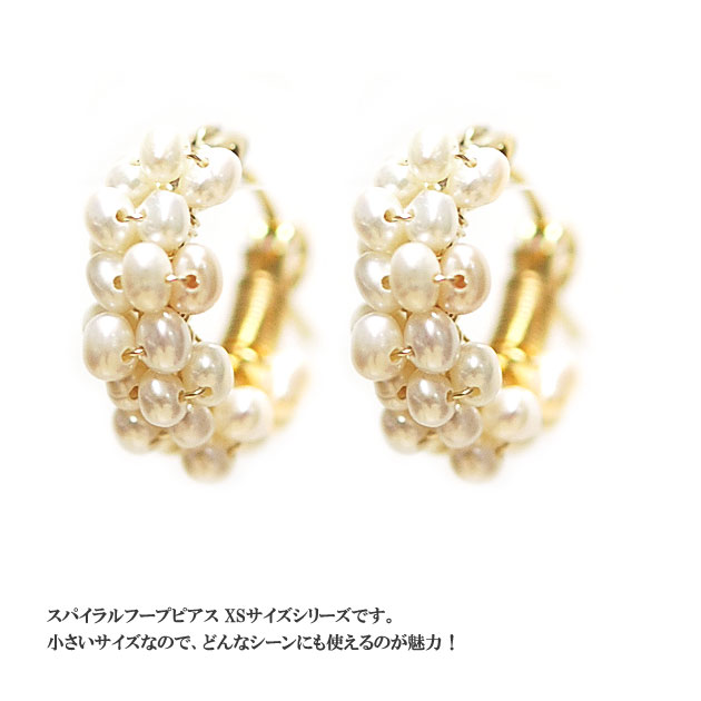 ≪viv & ingrid≫ ヴィヴ&イングリッド<br>ホワイト パール 真珠 スパイラル フープ ピアス XSサイズ Spiral Hoop Earrings ExtraSmall (White Pearl)